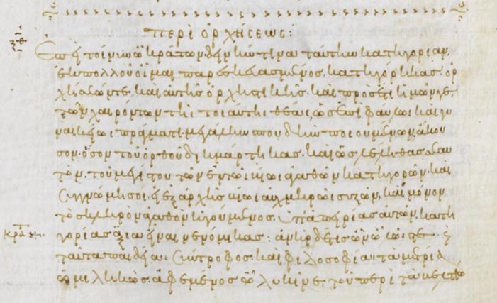 """Fragment """"Dialogów"""" Lukiana – manuskrypt z X wieku"""