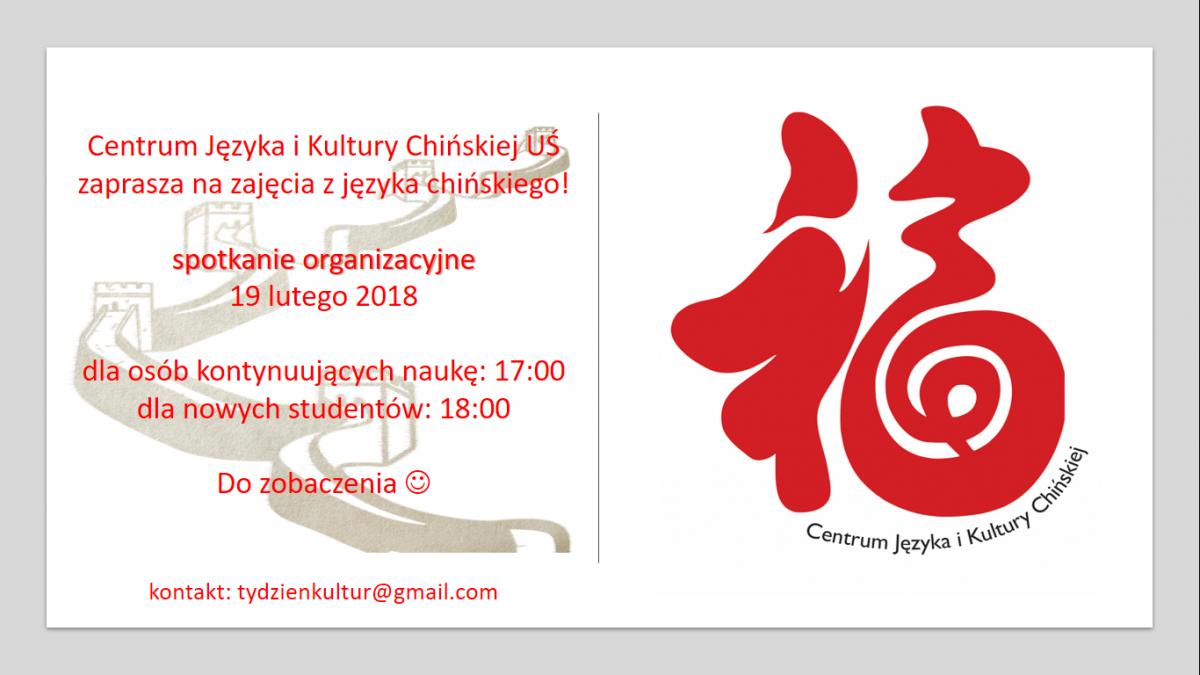plakat informujący o spotkaniach organizacyjnych dla chcących wziąć udział w leksjcach języka chińskiego z logo Centrum Języka i Kultury Chińskiej i godzinami rozpoczęcia spotkań 17..00 dla kontynuujących naukę, o godz. 18.00 dla nowych studentów